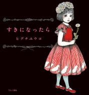 【絵本】 ヒグチユウコ / すきになったら 送料無料