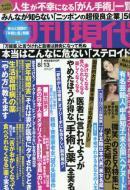 【雑誌】 週刊現代編集部 / 週刊現代 2016年 8月 13日号