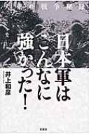 【単行本】 井上和彦(作家) / 大東亜戦争秘録 日本軍はこんなに強かった! 送料無料