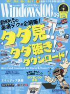 【雑誌】 Windows 100%編集部 / Windows100% 2016年 9月号