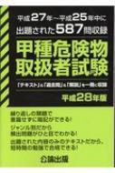 【単行本】 Books2 / 甲種危険物取扱者試験 平成28年版 平成27年〜平成25年中に出題された587問を収録 送料無料