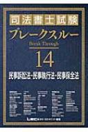 【全集・双書】 東京リーガルマインド / 司法書士試験ブレークスルー 民事訴訟法・民事執行法・民事保全法 送料無料