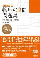 【全集・双書】 中川雅夫 / 物理の良問問題集 物理基礎・物理 良問問題集 送料無料