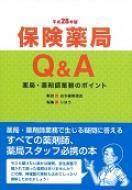 【単行本】 じほう / 保険薬局Q & A 薬局・薬剤師業務のポイント 平成28年版 送料無料