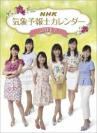 【Goods】 NHK気象予報士  /  2017年カレンダー