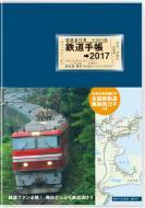 【単行本】 所澤秀樹 / 鉄道手帳 2017年版 送料無料