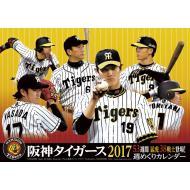 【Goods】 阪神タイガース 週めくり  /  2017年卓上カレンダー