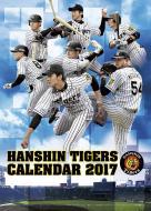 【Goods】 阪神タイガース  /  2017年カレンダー