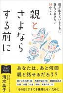 【単行本】 清水晶子 / 親とさよならする前に 親が生きているうちに話しておきたい64のこと 送料無料