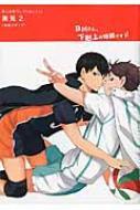 【コミック】 黒兎 / 同人作家コレクション 233 黒兎 2 Poe Backs