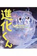 【単行本】 マラ・グランバム / 進化くん 送料無料