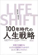 【単行本】 リンダ・グラットン / LIFE SHIFT 100年時代の人生戦略