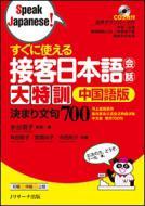 【単行本】 水谷信子 / すぐに使える接客日本語会話大特訓 中国語版 決まり文句700 送料無料