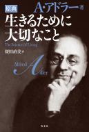 【単行本】 アルフレッド・アドラー / 生きるために大切なこと 送料無料