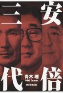 【単行本】 青木理 / 安倍三代 送料無料