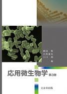 【単行本】 横田篤 / 応用微生物学 第3版 送料無料