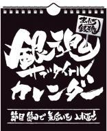【Goods】 まいにち銀魂 銀魂サブタイトルカレンダー  /  2017年卓上カレンダー