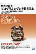 【単行本】 Gayle Laakmann Mcdowell / 世界で闘うプログラミング力を鍛える本 コーディング面接189問とその解法 送料無料