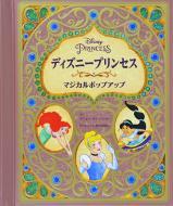 【絵本】 マシュー・ラインハート / ディズニープリンセスマジカルポップアップ 送料無料