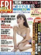 【雑誌】 FRIDAY編集部 / FRIDAY (フライデー) 2016年 9月 9日号