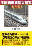 【単行本】 川島令三 カワシマリョウゾウ / 全国鉄道事情大研究 青函篇