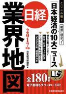 【単行本】 日本経済新聞社 / 日経業界地図 2017年版 送料無料