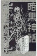 【コミック】 諸星大二郎 モロボシダイジロウ / 暗黒神話 完全版 愛蔵版コミックス 送料無料
