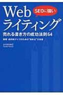 【単行本】 ふくだたみこ / SEOに強いWEBライティング売れる書き方の成功法則64 送料無料