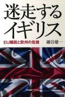 【単行本】 細谷雄一 / 迷走するイギリス --EU離脱と欧州の危機 送料無料