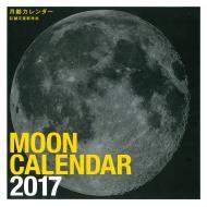 【単行本】 天文ガイド編集部 / 2017年 大判カレンダー 月齢 送料無料