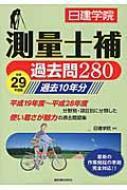 【単行本】 日建学院 / 日建学院 測量士補過去問280 平成29年度版 送料無料