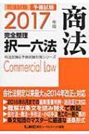 【全集・双書】 東京リーガルマインド / 司法試験 & 予備試験完全整理択一六法 商法 2017年版 司法試験 & 予備試験対策シリー