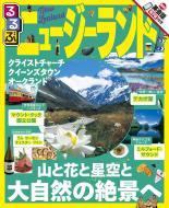 【ムック】 るるぶ編集部 / るるぶニュージーランド るるぶ情報版海外 送料無料
