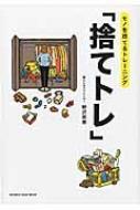 【ムック】 野沢恭恵 / モノを捨てるトレーニング「捨てトレ」 オレンジページムック