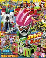 【雑誌】 テレビマガジン編集部 / テレビマガジン 2016年 11月号