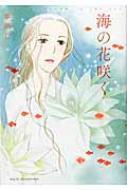 【コミック】 夢路行 / 海の花咲く A.L.C.SELECTION