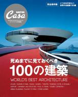 【ムック】 雑誌 / Casa BRUTUS特別編集 死ぬまでに見ておくべき100の建築 マガジンハウスムック 送料無料