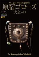 【ムック】 ワールドフォトプレス / 原宿ゴローズ大全 Vol.3 送料無料