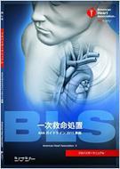 【全集・双書】 アメリカ心臓協会 / BLSプロバイダーマニュアル AHAガイドライン2015 準拠 送料無料