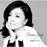 【CD】 薬師丸ひろ子 ヤクシマルヒロコ / Cinema Songs 送料無料