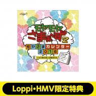 【Goods】 モヤモヤさまぁ〜ず2 2017年カレンダー【Loppi・HMV限定特典】