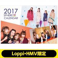 【Goods】 sphere 2017年卓上カレンダー【Loppi・HMV限定】