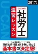 【単行本】 ユーキャン社労士試験研究会 / U‐CANの社労士速習レッスン 2017年版 送料無料
