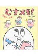 【単行本】 つかさちずる / むすメモ!妊娠中〜2歳 送料無料