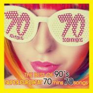 【CD国内】 オムニバス(コンピレーション) / Best Of 90s Super Eurobeat 70mins 70songs 送料無料