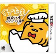 【GAME】 ニンテンドー3DSソフト / ぐでたま おかわりいかがっすかー 送料無料