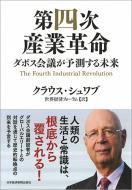 【単行本】 クラウス・シュワブ / 第四次産業革命 ダボス会議が予測する未来 送料無料