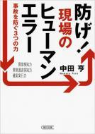 【文庫】 中田亨 / 防げ!現場のヒューマンエラー 事故を防ぐ3つの力 朝日文庫