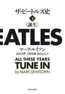 【単行本】 マーク・ルイソン / ザ・ビートルズ史 誕生 下 送料無料