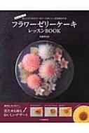 【単行本】 田邉美佐紀 / フラワーゼリーケーキレッスンBOOK 色とりどりのカラーゼリーでおいしい花を咲かせる